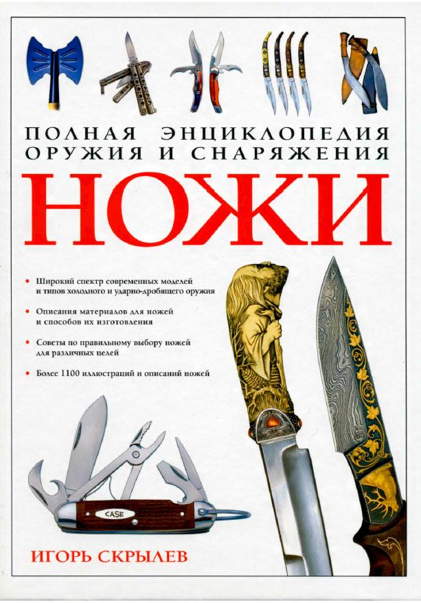 Книга по изготовлению ножей скачать
