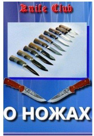Новичкам о ножах. Самые распространенные ножевые стали