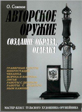 Семенов О. Авторское оружие. Создание образа, отделка