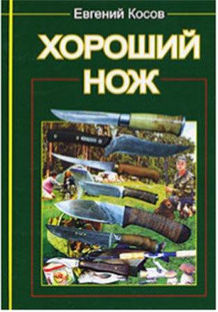Хороший нож - книга о ножах