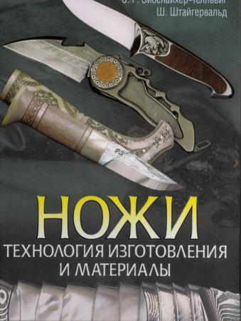 Ножи технология изготовления и материалы